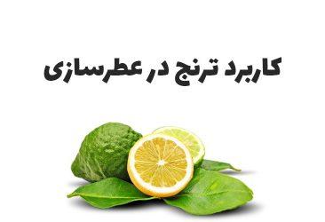 کاربرد ترنج در عطرسازی