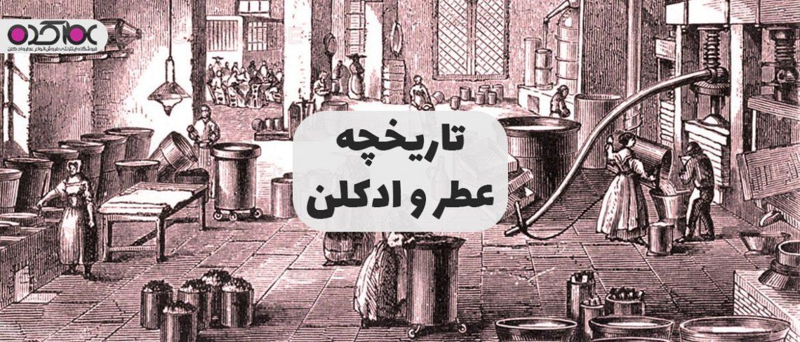 تاریخچه عطر و ادکلن